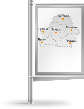 Карта покрытия Минска и областных центров